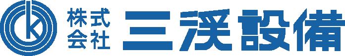 株式会社三渓設備